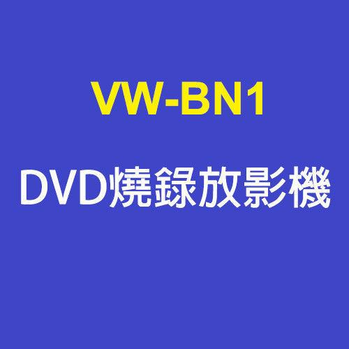 Panasonic VW-BN1超薄型DVD燒錄放影機