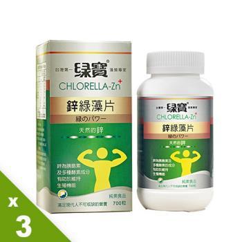 【綠寶】鋅綠藻片700錠x3瓶組