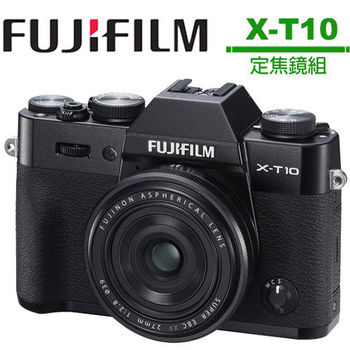 FUJIFILM X-T10 XF27mm 定焦鏡組(公司貨)