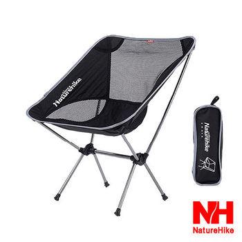Naturehike 攜帶型.超輕鋁合金靠背折疊椅-附收納包(兩色任選)