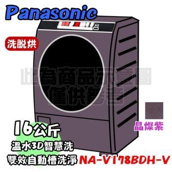 ★加碼贈好禮★Panasonic國際牌16KG 變頻滾筒洗衣機(NA-V178BDH-V)