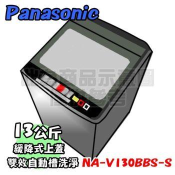 ★加碼贈好禮★Panasonic國際牌13KG 變頻直立式洗衣機(NA-V130BBS-S)