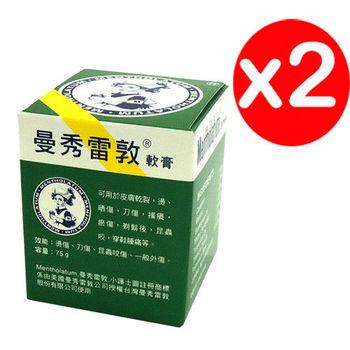 【甜馨醫療】曼秀雷敦軟膏(75g)2罐-乙類藥品