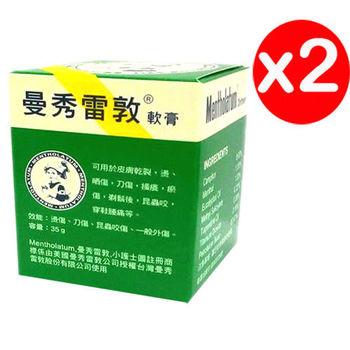 【甜馨醫療】曼秀雷敦軟膏(35g)2罐-乙類藥品