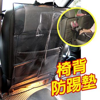 【金利害】 防踢不怕髒汽車座椅 椅背防汙套