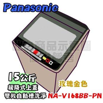 ★加碼贈好禮★Panasonic國際牌15KG 變頻直立式洗衣機(NA-V168BB-PN)