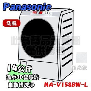 ★加碼贈好禮★Panasonic國際牌14KG 變頻滾筒洗衣機(NA-V158BW-L)