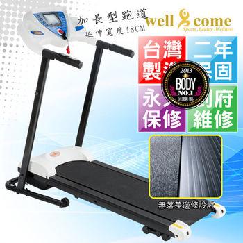 【好吉康 Well Come】兩年保固 台灣製城市經典電動跑步機 小電跑