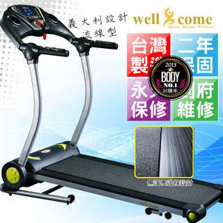 【好吉康 Well Come】兩年保固  台灣製X32專業型電動跑步機 (無落差邊條設計)