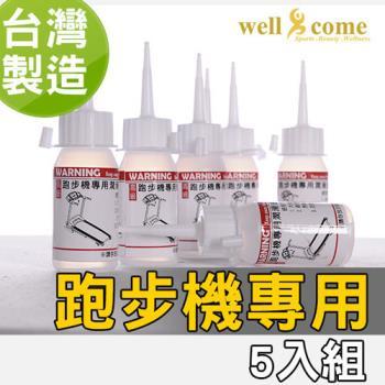 【好吉康 Well Come】 5入跑步機保養油潤滑油30ml x5(裸裝瓶/無標籤)[附保養教學]