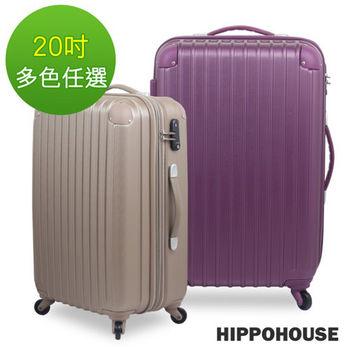 【HIPPOHOUSE】可加大‧20吋超輕量ABS硬殼防刮霧面行李箱/登機箱(多色任選)