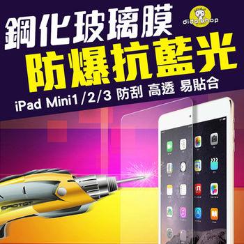 【dido shop】蘋果 Apple iPad mini/mini2/mini3  抗藍光鋼化玻璃膜(FA054-4)