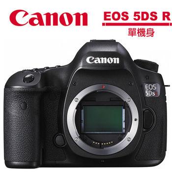 【原電64G組】Canon EOS 5DS R 單機身(公司貨)