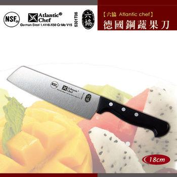 【六協Atlantic chef】德國鋼蔬果刀(18cm)