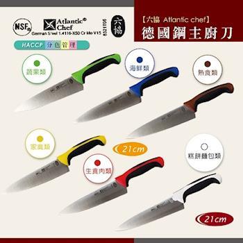 【六協Atlantic chef】德國鋼HACCP分色主廚刀(21cm)