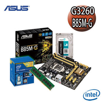 【華碩精選】Intel G3260+B85M-G主機板+4G記憶體+1TB硬碟 優質組合