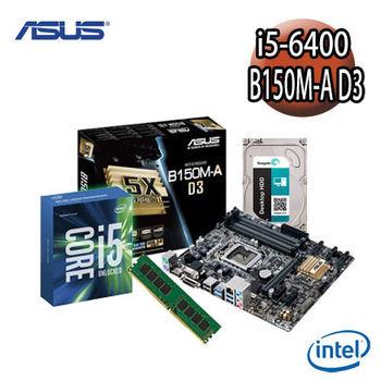 【華碩精選】Intel i5-6400+B150M-A D3主機板+4G記憶體+1TB 硬碟 優質組合