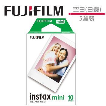 [5盒裝]FUJIFILM instax mini 拍立得底片(白邊)