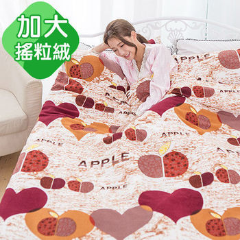 Missya 心蘋果樂園 加大四件式搖粒絨被套床包組