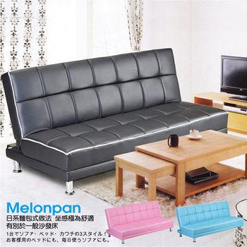 睡尚寶-東京都麵包型-三人椅皮革沙發床-black經典黑
