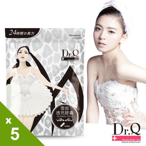 Dr.Q 24力雪姬透亮膠囊5袋  (60顆/袋)