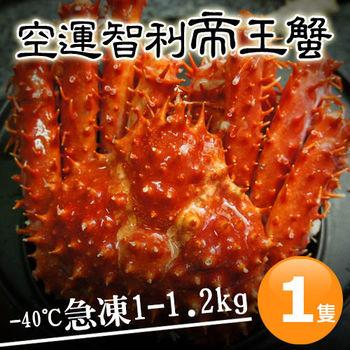 【築地一番鮮】空運-40℃急凍智利帝王蟹1隻(1-1.2kg/隻)免運組