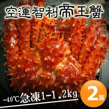 【築地一番鮮】空運-40℃急凍智利帝王蟹2隻(1-1.2kg/隻)免運組