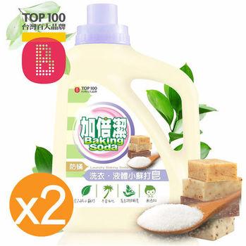 加倍潔 洗衣液體小蘇打皂(防蟎配方) 3000gmX2瓶