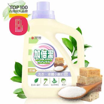 加倍潔 洗衣液體小蘇打皂(防蟎配方) 3000gm/瓶