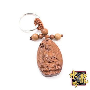 【水龍吟】天然花梨木精雕地藏菩薩鑰匙圈/吊飾