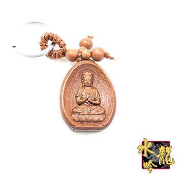 【水龍吟】天然花梨木精雕大日如來鑰匙圈/吊飾