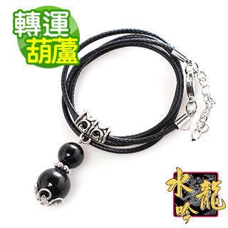 【水龍吟】黑瑪瑙葫蘆轉運珠項鍊/吊飾