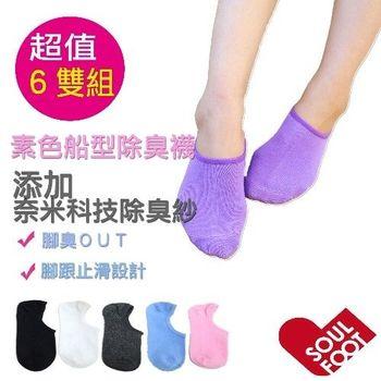 【守富健康除臭襪】SF012 手工超低素色船型除臭襪(6雙1組)