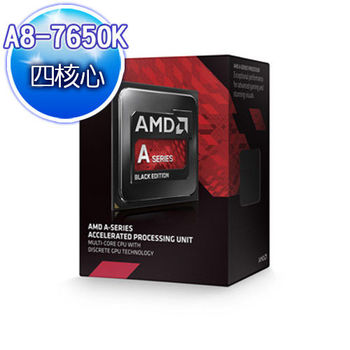 【AMD】A8-7650K 四核心處理器