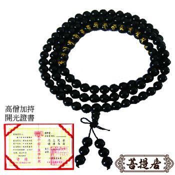 【菩提居】九華山開光 天然瑪瑙大願108顆唸珠
