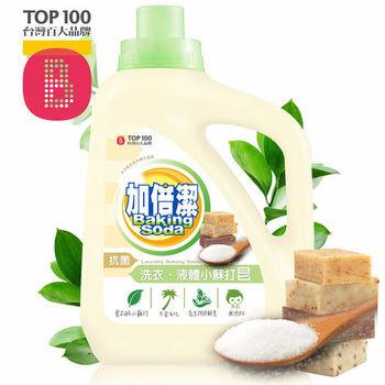 加倍潔 洗衣液體小蘇打皂(抗菌配方) 3000gm/瓶