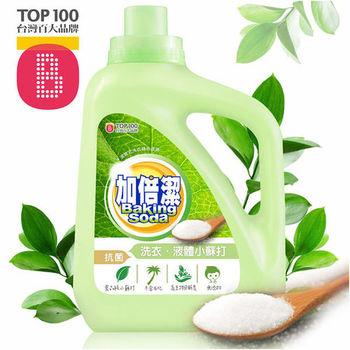 加倍潔 洗衣液體小蘇打(抗菌配方) 3000gm/瓶