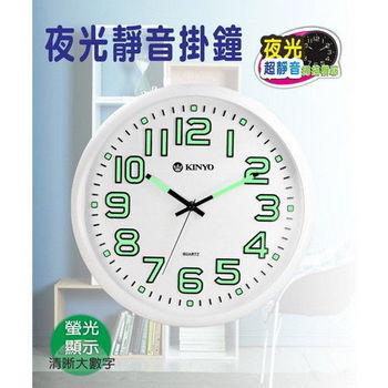 【KINYO】夜光大數字靜音掛鐘(CL-127)