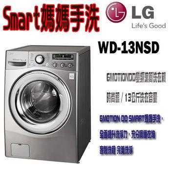 LG 樂金 6MOTIONDD變頻滾筒洗衣機 13公斤 時尚銀 型號 WD-13NSD
