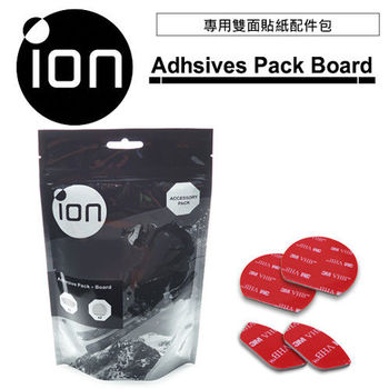 ION Adhsives Pack Board 專用雙面貼紙配件包