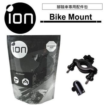 ION Bike Mount 腳踏車專用配件包