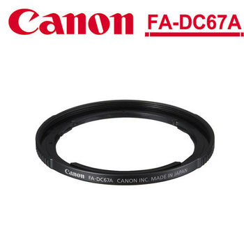 Canon FA-DC67A 原廠濾鏡轉接環
