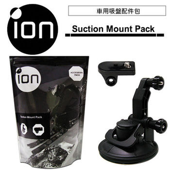 ION Suction Mount Pack 車用吸盤配件包