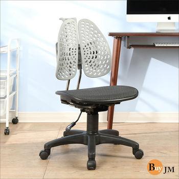 BuyJM  比爾護脊人體工學椅/健康椅