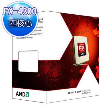 【AMD】FX-4300 (AM3+) 3.8GHz 四核心處理器