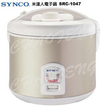 【新格】米達人電子鍋 SRC-1047