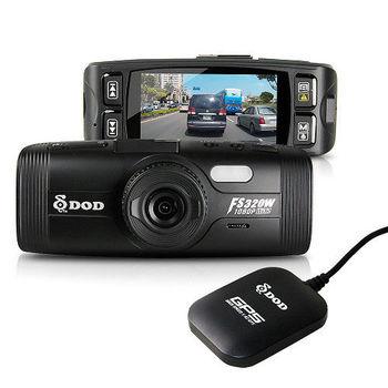 DOD FS320W FULL HD行車記錄器(附GPS天線)