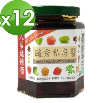 【毓秀私房醬】人蔘麻辣湯底醬12罐組(250g/罐)