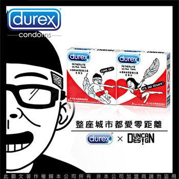 【保險套大特惠】 Durex杜蕾斯 X Duncan 聯名設計限量包-Boy+Girl