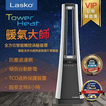 【美國Lasko】 TowerHeat 暖氣大師 智能觸控渦輪循環暖氣流多功能陶瓷電暖器 AW300TW